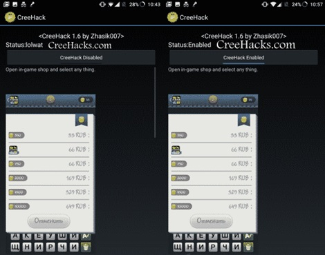 Creehack to hack in-app purchase for android